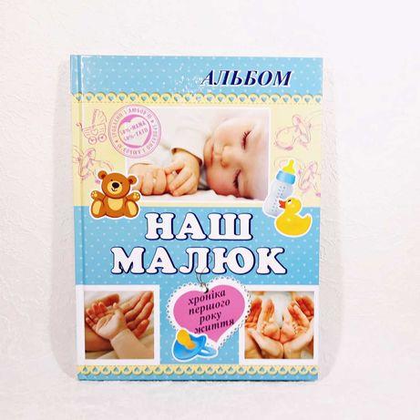 Фотоальбом для новонароджених