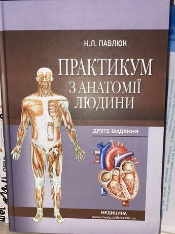 Продам практикум по анатомии 2019 год