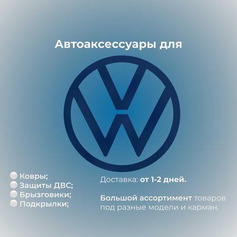 Volkswagen Коврики/ Защита ДВС/ Подкрылки/ Брызговики