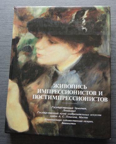 Malarstwo impresjonistów i postimpresjonistów .Muzeum Ermitaż. Leningr