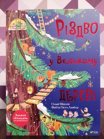 Різдво у великому дереві
