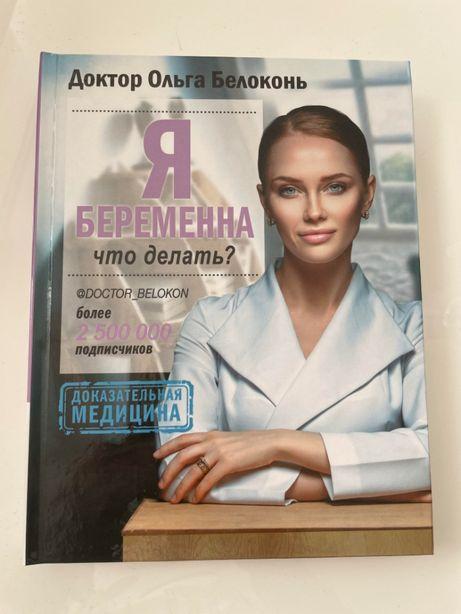 Ольга Белоконь,Я женщина,Я - жінка,Я Беременна. Новые!