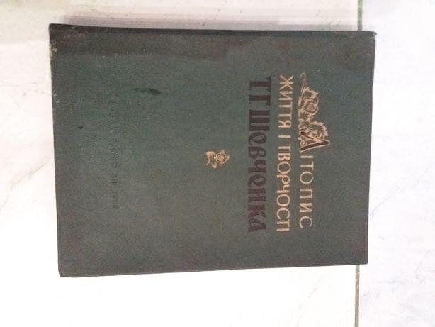 Літопис життя і творчості Тараса Шевченка