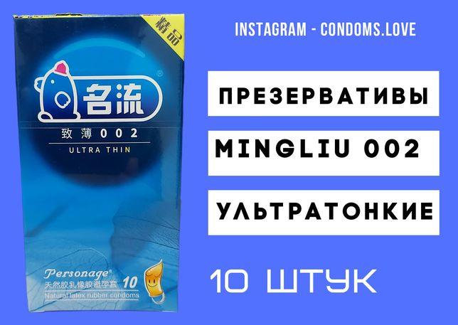 Акция! Презервативы Mingliu ультратонкие 002 (10 шт) + Подарок