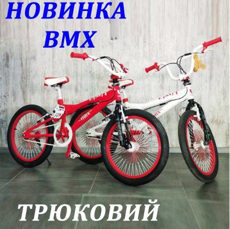 Топ продаж! Трюковий детский велосипед BMX 20дюймов,