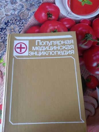 Популярная медицинская энциклопедия,1993 год, таллинн