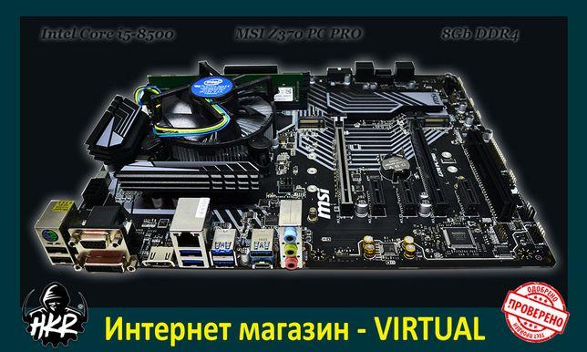 Игровой Комплект i5-8500 | MSI Z370 PC PRO | DDR4 8Gb | socket 1151