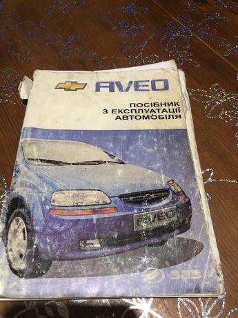 Книга експлуатации автомобиля Авео