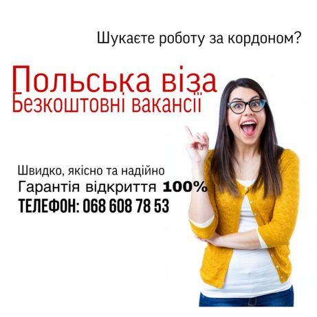 ВИЗА в Польшу. БЕЗ ПРЕДОПЛАТЫ.Виза польская.ВІЗА В Польщу.Гарантия100%