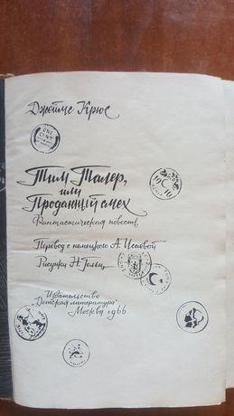 Джеймс Крюс. Тим Талер или проданный смех. 1966