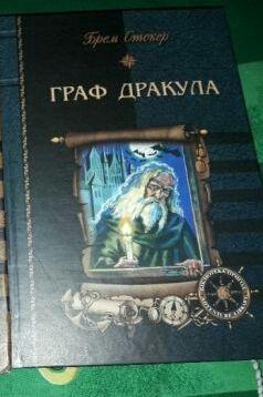 """Продам новую книгу Брема Стокера """"Граф Дракула"""" на украинском языке."""