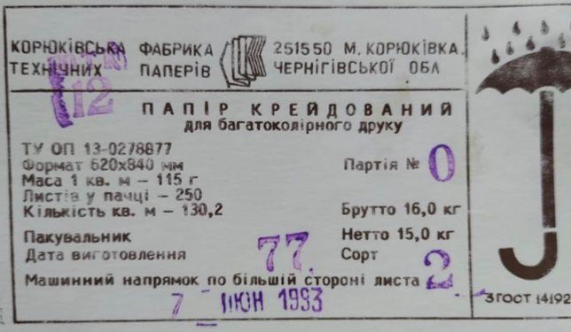 Папір крейдований (Мелованная бумага) 115г/м, 620х840