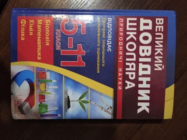 Книжка до ЗНО(хімія, фізика, математика, біологія)