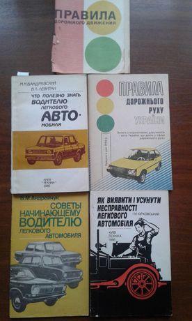 Книжки про автомобілі.