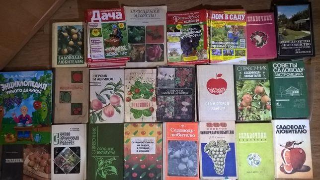 Книга садовода огородника бу