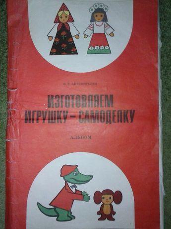 """Альбом """"Изготовляем игрушку - самоделку"""", 1983 г."""