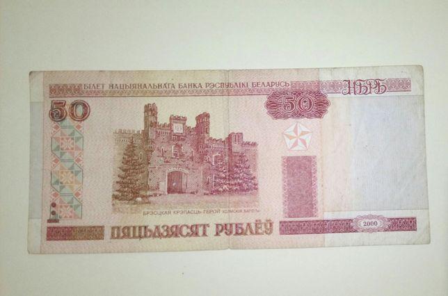 50 белорусских рублей 2000 года