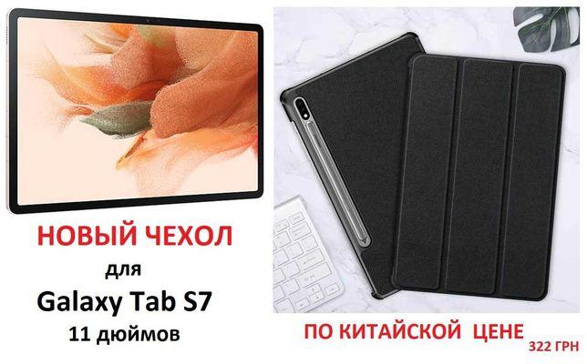 НОВЫЙ чехол для планшета Galaxy Tab S7 11 дюймов КИТАЙСКАЯ ЦЕНА