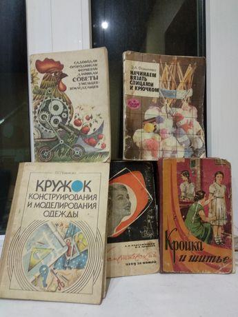 Книги СССР. Кройка и шитье, вязка, уход, садоводам