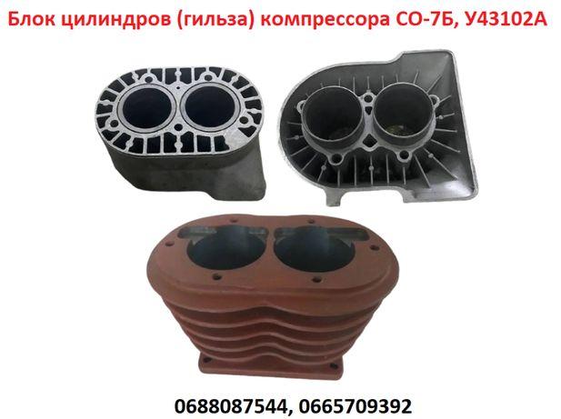 Блок цилиндров (гильза) компрессора СО-7Б, У43102А; запчасти