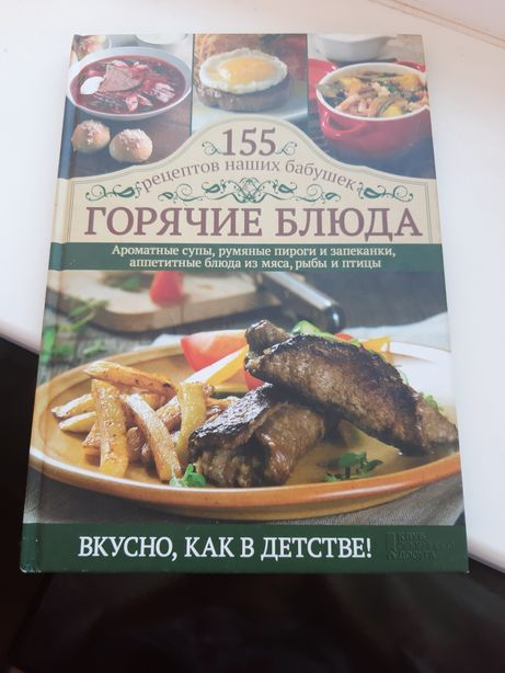 Українські гарячі страви.