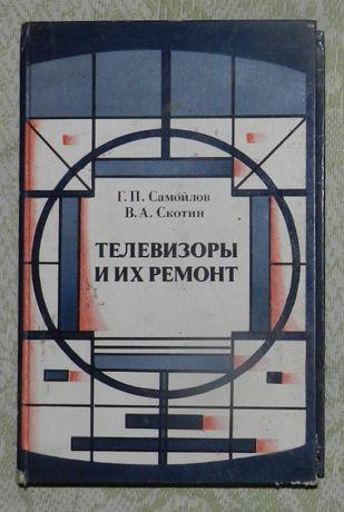 Телевизоры и их ремонт. Самойлов Г. П., Скотин В.А.