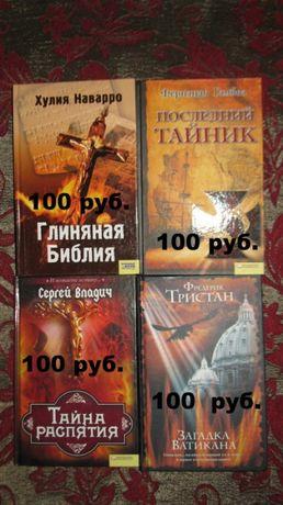 Книги для любителей мистики.