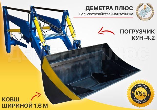 Погрузчик фронтальный КУН-4.2М к тракторам МТЗ + ковш 1.6 м