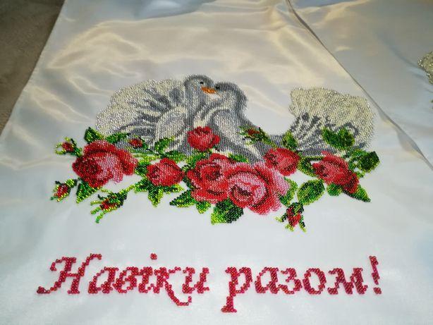 Рушник свадебный бисером