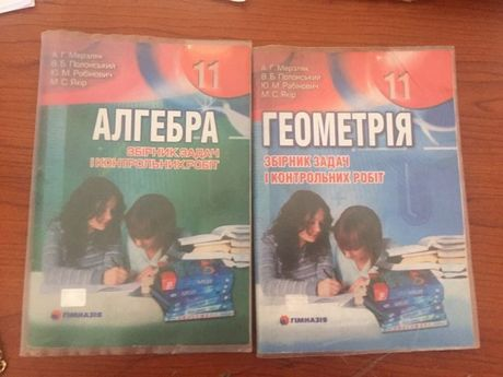 Мерзляк 11 клас