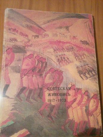 """Альбом"""" Советская живопись 1917-1973"""""""