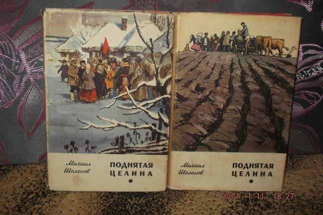 Книги СССР Михаил Шолохов Поднятая целина 2 тома за 50грн