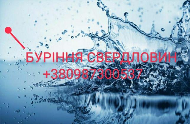 Буріння свердловин на воду, Скважин