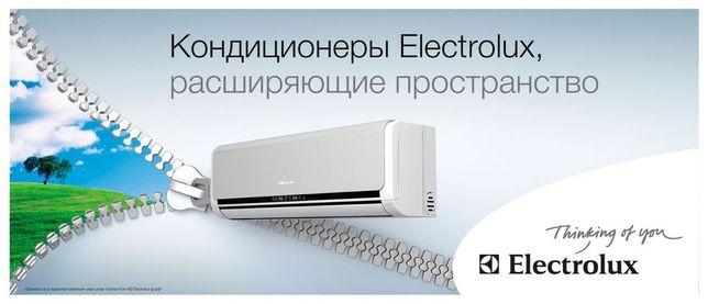 Electrolux  Fusion Гарантия 5лет