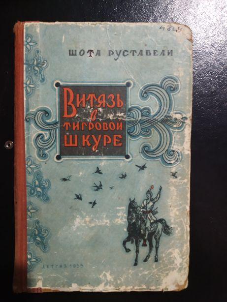 Книга. Шота Руставели - Витязь в тигровой шкуре