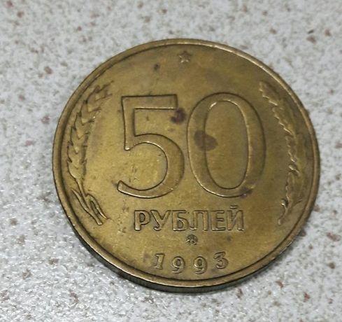 Монета 50 рублей России 1993
