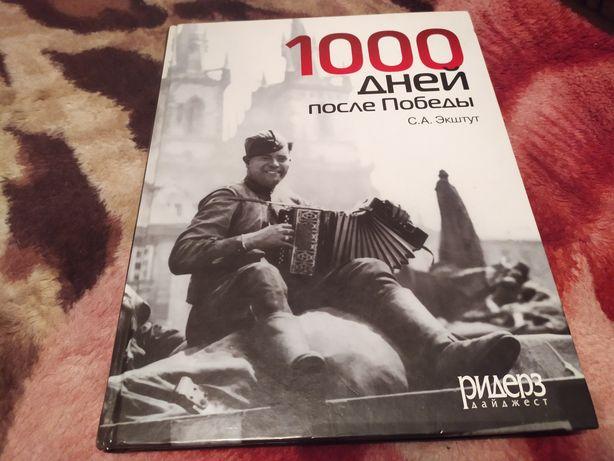 1000 дней после победы С.А. Экштут