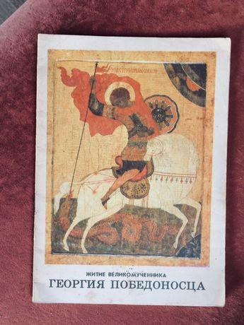 Житіє великомученика Георгія Победоносца.