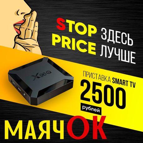 Новая TV smart приставка X96Q в наличии/2500 рублей м-н МаячОК