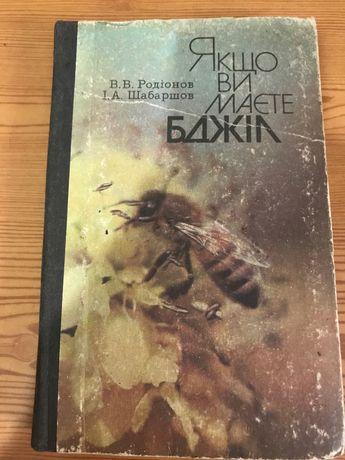 Книга по пчеловодству