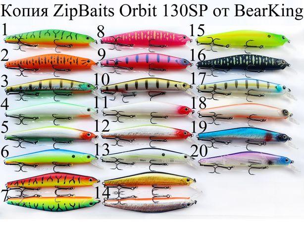 Воблер ZipBaits Orbit 130SP, 110SP, 80SP, Rigge 90SP от Bearking