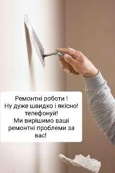 Ремонт Хмельницький