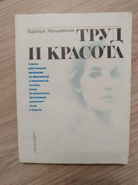 Труд и красота Барбара Ярошевская