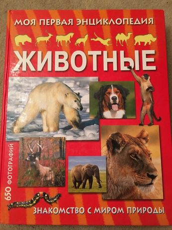 Продам энциклопедию животных