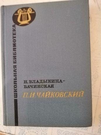 Н. Владыкина - Бачинская П. И. Чайковский