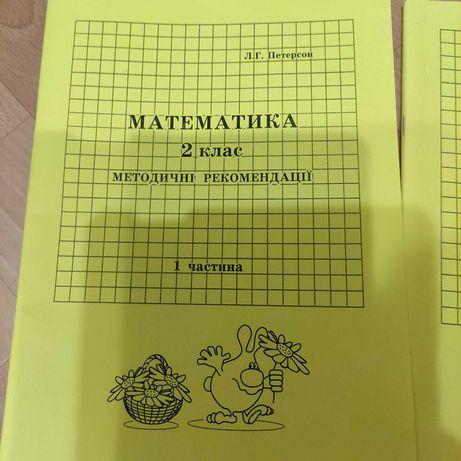 Математика 2 клас Методичні рекомендації 1-4 частини Петерсон Росток