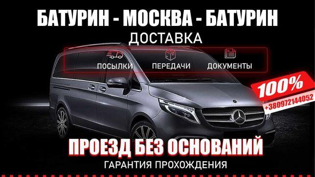 Батурин-Москва, БЕЗ ОСНОВАНИЙ. Пассажирские перевозки