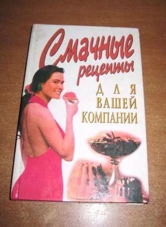 """Книга """"Смачные рецепты для вашей компании"""""""