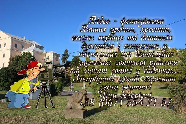 Відеозйомка у Тернополі