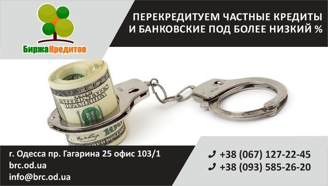 Перекредитование Дорогих Кредитов! Банки, МФО, Частные - Под Залог